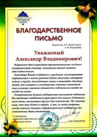 Благодарственное-письмо-Липецкая-Газета