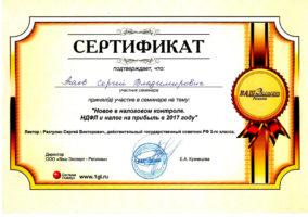 Сертификат-НДФЛ-и-налог-на-прибыль-в-2017