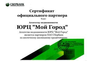 ЮРЦ-МОЙ-ГОРОД---партнер-Сбербанка